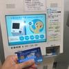 ニモカルート!実際に福岡に行ってnimocaポイントをANAマイルに変換してみた!!