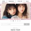 ファッション通販サイト「GRL」でタダポチ!