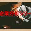 【電力志望必見】企業分析~東京電力ホールディングス編~