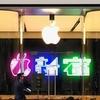 Apple新宿のワークショップは、銀座や表参道とどう違う?実際に新宿でToday at Appleを体験してきた感想まとめ。