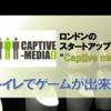 """トイレでゲームが出来るサービス!? ロンドンのスタートアップ""""Captive media""""のサービス内容をまとめてみた #41"""
