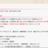 【マギレコ】かずみ☆マギカイベントが復刻!2年と10か月ぶり!2020年9月4日の告知まとめ