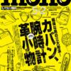 「mono モノ・マガジン」でwena wrist activeを掲載いただきました!
