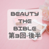 【BEAUTY THE BIBLE第3回・後半】河北メイクで立体感のある小顔に!使用商品とポイントを紹介