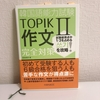 私がTOPIK6級に合格した勉強方法