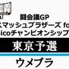 大乱闘スマッシュブラザーズ for WiiU niconicoチャンピオンシップ東京予選 ウメブラ オフレポ