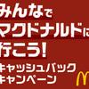 アメックス、マクドナルドで20%キャッシュバックキャンペーン