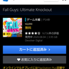 【PS4】Fall Guys が PlayStation Plus のフリープレイに登場中(`・ω・´)