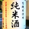 有機米使用 純米 爛漫