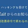 ハッキングZAIF、金融庁テックビューロに業務改善命令3度目!!それで終わるのか??