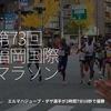 707食目「第73回福岡国際マラソン」エルマハジューブ・ダザ選手が2時間7分10秒で優勝