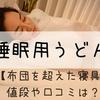 【布団を超えた寝具】睡眠用うどんの値段や口コミは?悟空のきもちより販売