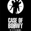 また BOOWY商法の 誘惑に負けてしまった