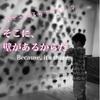 【子出かけ】東京で小学生以下でもボルダリングができるとこ♪ 〜PEKID'S 渋谷明治通り店