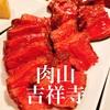 【肉山】吉祥寺
