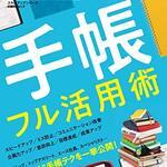 日経ビジネスアソシエ休刊/どうしてこうも手帳に惹かれるのだろう