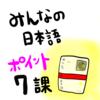 みんなの日本語7課(単語&文型):授受表現のポイント!授業中によくある学生の間違いなど!