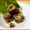 【料理レシピ】ベジロールの作り方【肉と野菜が一緒にたくさんとれる!】