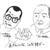 「八仙飯店之人肉饅頭」「冷たい熱帯魚」実話系スプラッタおっさん映画まつり
