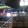 Star Plaza