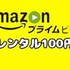 【プライム会員限定】Amazon Prime Videoで映画が100円セール中
