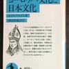 フロイス『ヨーロッパ文化と日本文化』