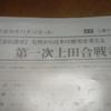 丸島和洋先生のご講座『第一次上田合戦考』を受講しました
