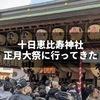 【2020年】十日恵比寿神社の正月大祭で商売繁昌を祈願〜おみくじ、えびす銭、徒歩詣り【福岡】