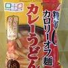 こんにゃくパークの糖質ゼロ カロリーオフ麺 カレーうどんを食べてみましたよ!