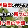 【2021年最新】早稲田の帰国生枠が減り狭き門に!? 狙い目の学部は?