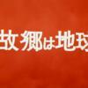 ウルトラマン「故郷は地球」放映23話