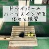 【ゴルフ】ドライバーのハーフスイングを淡々と練習。