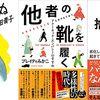 今週 書評で取り上げられた本( 8/16~8/22 週刊10誌&朝日新聞)全101冊