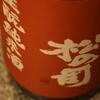 『松の司 生酛純米酒』 昔ながらの生酛造りの純米酒。燗でも楽しみたい一本。