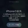 iPhoneをPCからロック&探せるように設定しました
