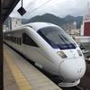 九州北部鉄道攻略の旅 その3