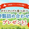 湖池屋|北海道ブランド芋を堪能!ポテトチップス食べ比べ特製詰め合わせを100名にプレゼント☆