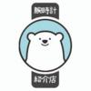 リシュモングループの時計ブランド一挙紹介