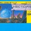 ヘクター87のゲームと攻略本 プレミアソフトランキング