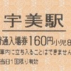 宇美駅 普通入場券