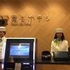 変なホテル赤坂に泊まってみた!アンドロイドが迎えてくれる快適ホテルに泊まりませんか?