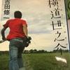 【本】吉田 修一『横道世之介』
