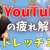 【YouTube疲れ】解消ストレッチ3選(目、背中、腰)