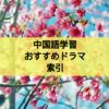 【索引】中国語勉強おすすめドラマ