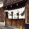 【今週のラーメン2155】 博多ラーメン ばりこて (東京・東高円寺) 博多ラーメン・麺なま+替玉・バリカタ