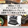 【煙出にくい】アイリスオーヤマ網焼き風ホットプレート【焼肉・たこ焼きにおすすめ】