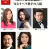二期会+藤原歌劇団@アルテリーベ(新橋)