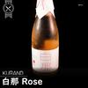 【LR】日本酒「白那 Rose」をいただく