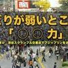 ビジネスとして、せどりが弱いところは「◯◯力」です。おまけ「渋谷スクランブル交差点でフジップリンを探せ!」あります。