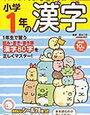 すみっコぐらし学習ドリル「小学1年の漢字」終わりました【年長娘】
